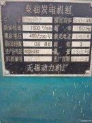 柴油发电机出售