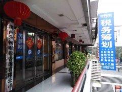 湘西7县1市免费注册公司,专业代理记账,商新技术企业办理